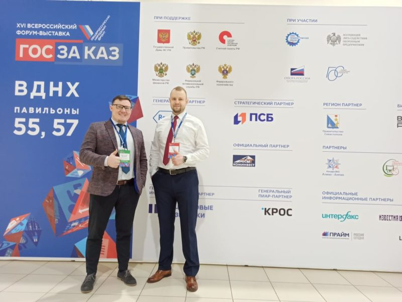 Всероссийский форум-выставка «ГОСЗАКАЗ 2021»